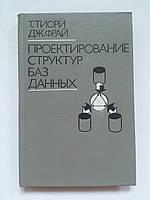 """Т.Тиори """"Проектирование структур баз данных"""" 2-й том 1985 год"""