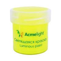 Светонакопительная акриловая краска Acmelight, желтая, 20мл, фото 1