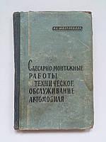 """К.Шестопалов """"Слесарно-монтажные работы и техническое обслуживание автомобиля"""" 1960 год"""