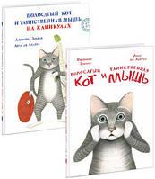 Джованна Зоболи: Полосатый кот и Таинственная мышь, фото 1