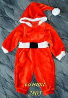 Детский карнавальный новогодний комбинезон Малыш Санта