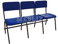 Стулья для актовых залов «Трио Алиса», секционные недорогие стулья, стулья для актовых залов, бюджетные стулья