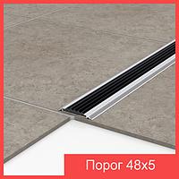 Алюминиевый порог плоский 48х5   с резиновой вставкой   без покрытия