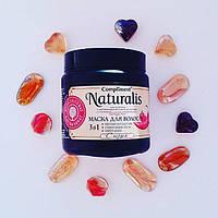 Маска для волос Compliment Naturalis против выпадения,стимулирование роста,укрепление 3 в 1 с перцем 500 мл