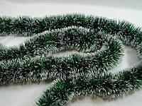 Новогодняя блестящая зеленая мишура, дождик с белыи краями - d=7 см, длина около 2 м