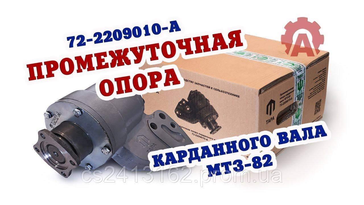 Промопора МТЗ-82 ТАРА Промежуточная опора карданного вала МТЗ 72-2209010-А ТАРА