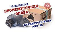 Промопора МТЗ-82 ТАРА Промежуточная опора карданного вала МТЗ 72-2209010-А ТАРА, фото 1