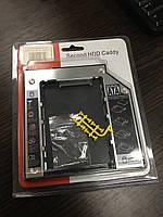 Optibay | Оптибей. Карман для SSD/HDD SATA/mSata 9.5mm