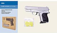 Игрушечный пистолет металлический с пульками ZM01