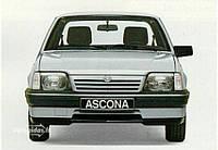 Opel Ascona C 1981-1988 гг.