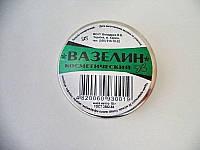 Вазелин косметический (от производителя)
