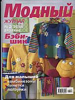 """Журнал по вязанию. """"Модный журнал"""" № 96, фото 1"""