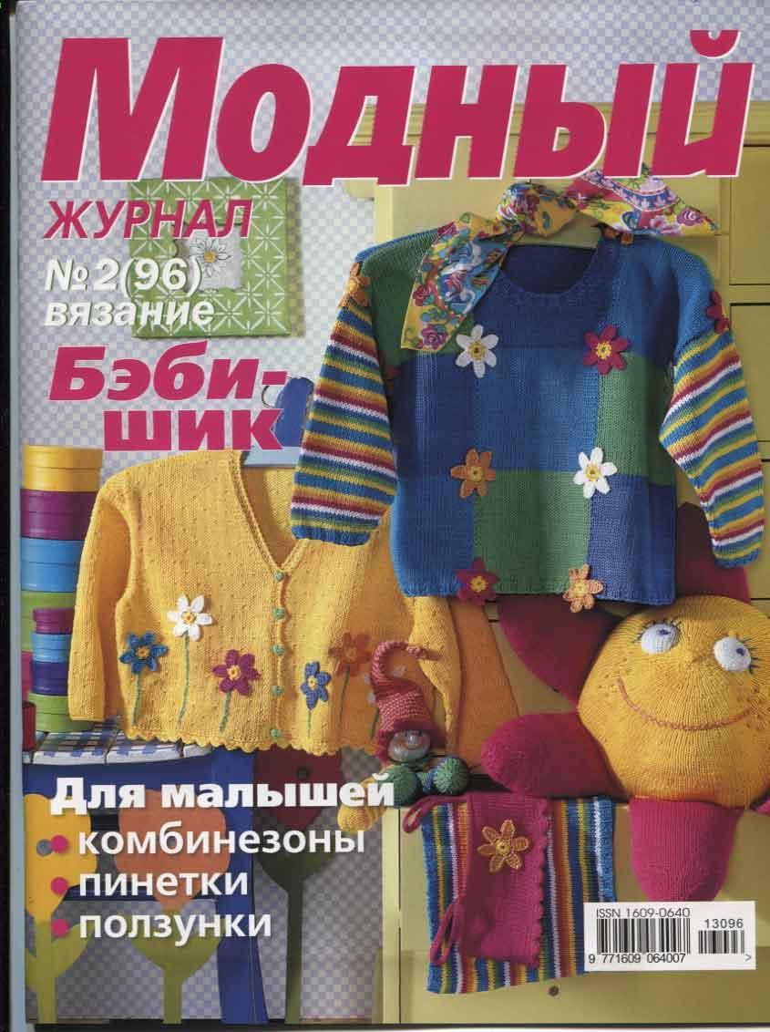 """Журнал по вязанию. """"Модный журнал"""" № 96"""