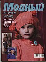 """Журнал по вязанию. """"Модный журнал"""" № 85, фото 1"""