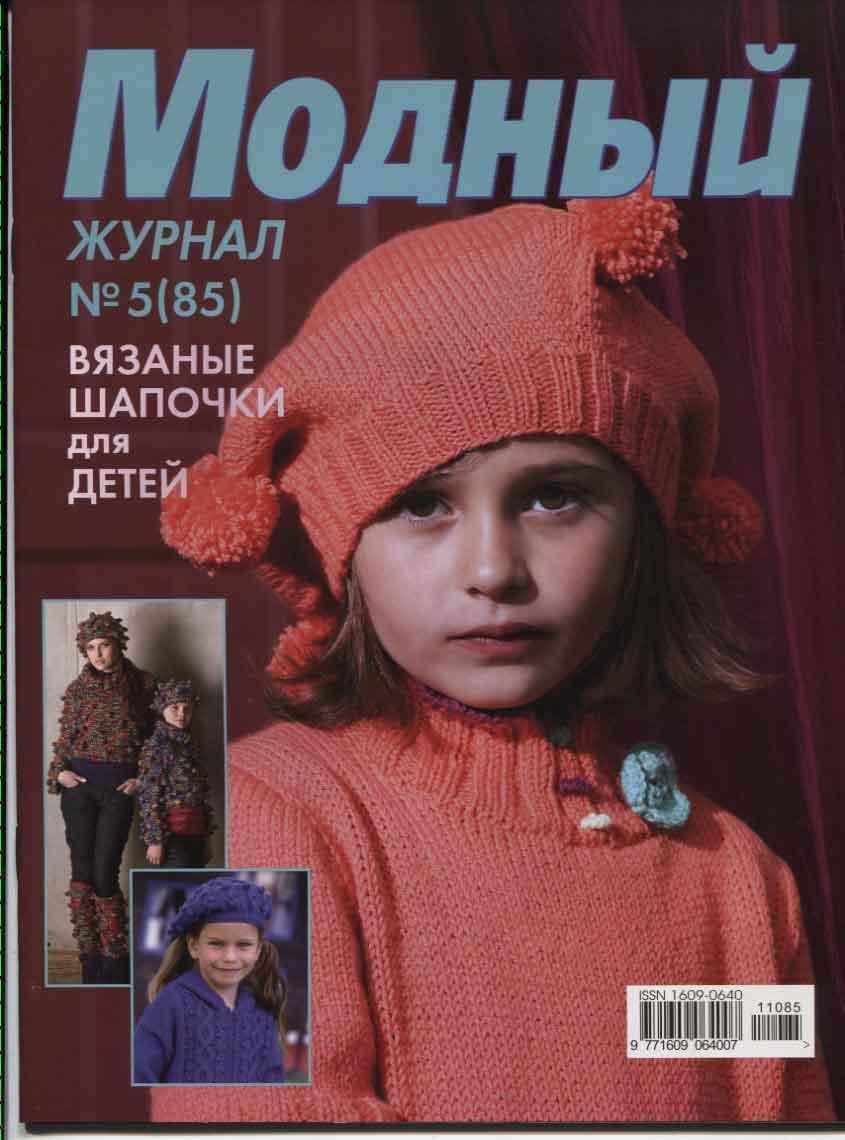 """Журнал по вязанию. """"Модный журнал"""" № 85"""