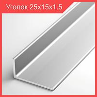 Алюминиевый уголок 25х15 толщина 1,5мм без покрытия