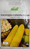 Кукурудза попкорн Оскар, 5 г