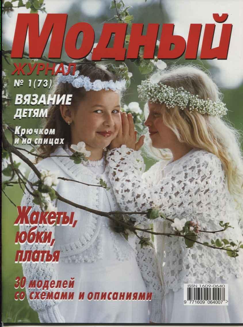 """Журнал по вязанию. """"Модный журнал"""" № 73"""