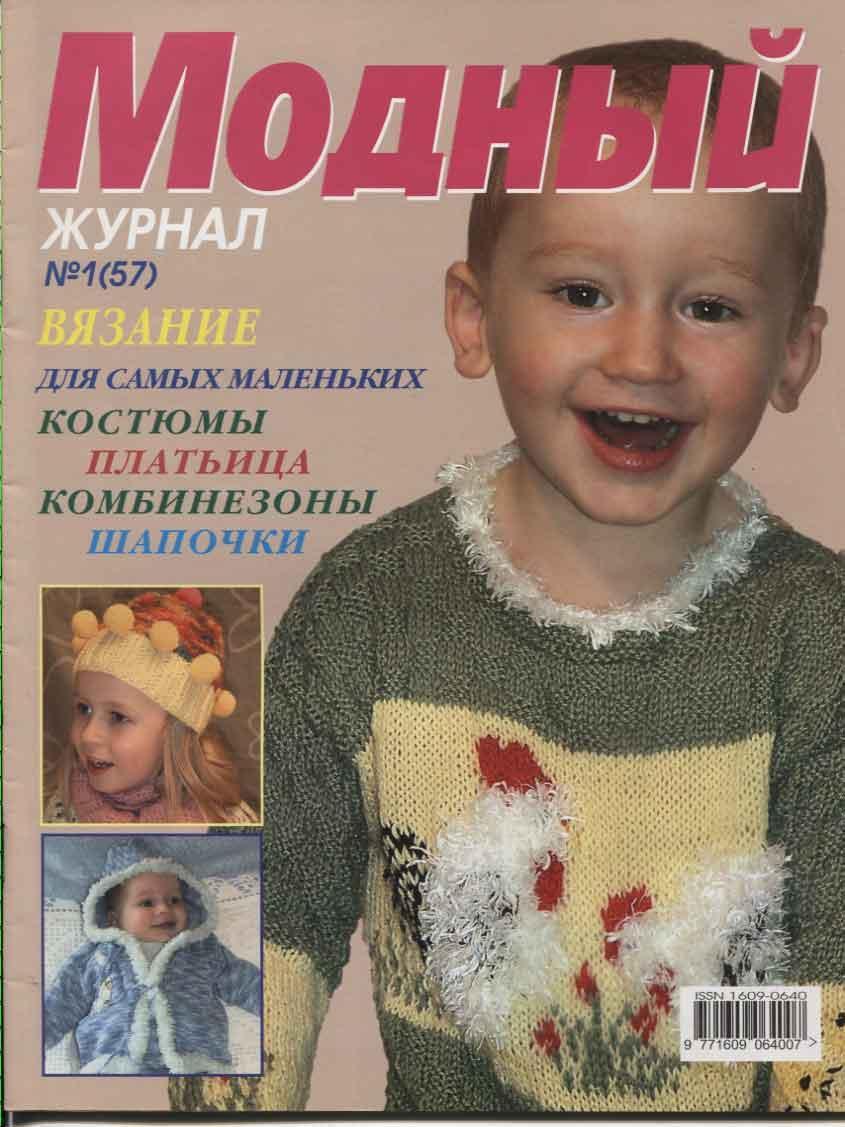 """Журнал по вязанию. """"Модный журнал"""" № 57"""