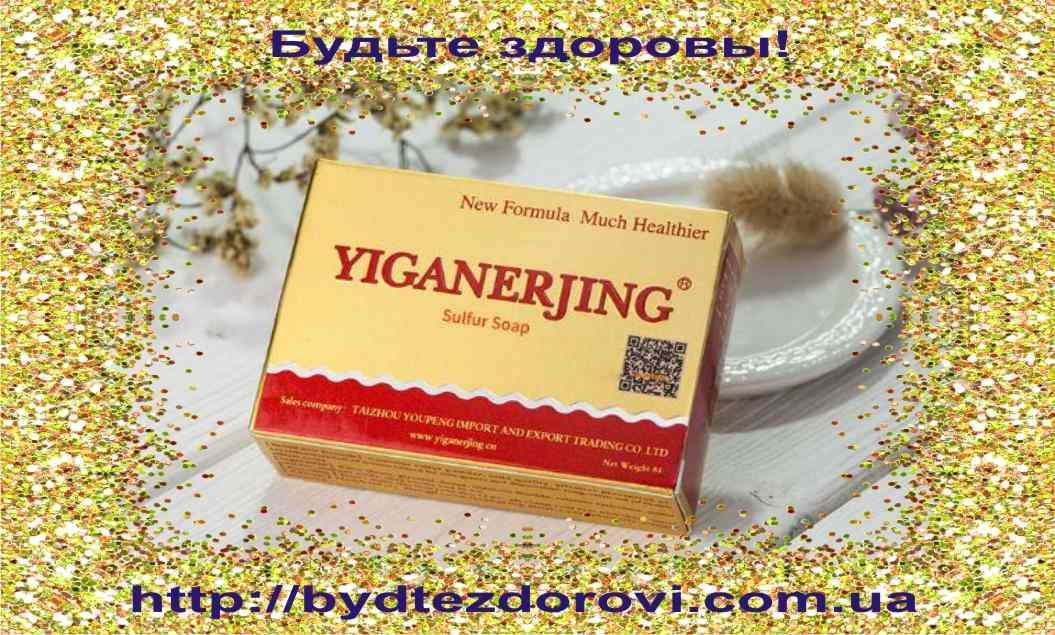 """""""Yiganerjing"""" (Иганеринг) - мыло от псориаза, витилиго, дерматита, грибковых заболеваний (Китай)., фото 1"""
