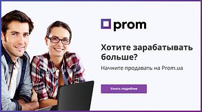 Зарабатывайте больше на prom.ua