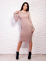 Платье футляр трикотаж пудра