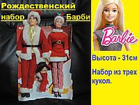 Кукла Барби, Кен и Келли - набор кукол новогодний