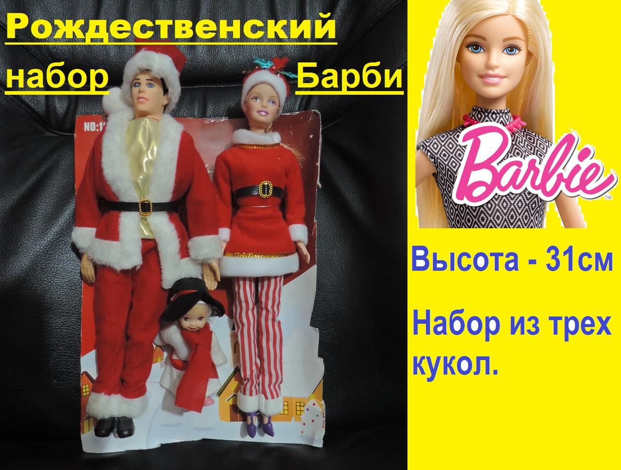 К�кла Ба�би Кен и Келли набо� к�кол новогодний о�