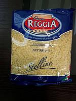 Макароны Pasta Reggia stelline Паста Реггиа Стелине №4 500г.