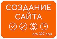 Создание сайта визитки, лендинг, интернет-магазина. ДЕШЕВО! от 397 грн