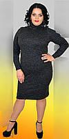 Элегантное женское приталенное платье из  шерсти с высоким горлом  батал  46-56  тёмно-серое
