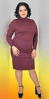 Модное женское платье из  шерсти  батал  46-56