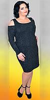 Вечернее женское платье с открытыми  плечами трикотажа-фукра с люриксом 46-56