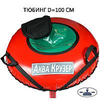 Санки надувные Omega (тюбинг, ватрушки), D = 100 см