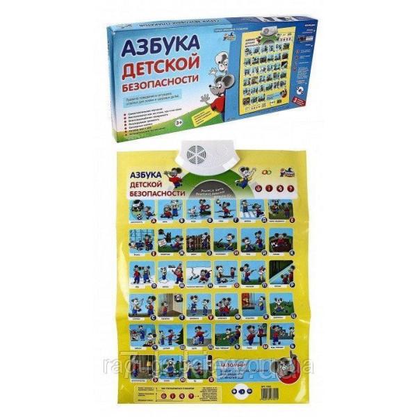 Плакат электронный Азбука детской безопасности