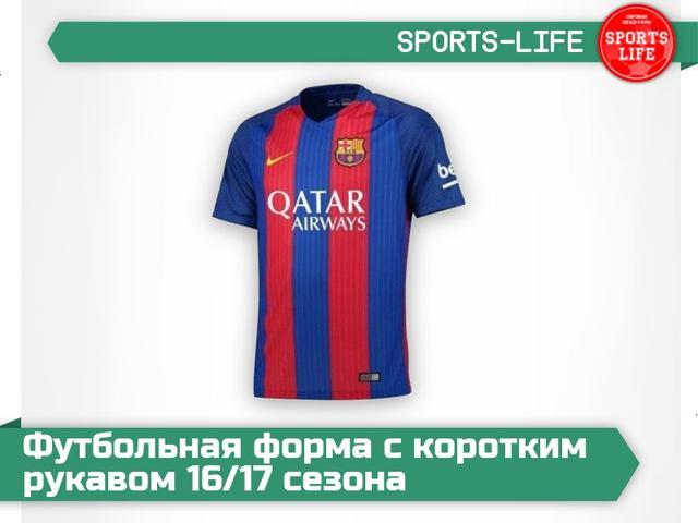 Футбольная форма с коротким рукавом 16/17 сезона