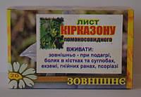 Кирказон (лист) № 20 (применять наружно)