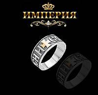 Перстень Спаси и Сохрани мужской с золотой вставкой