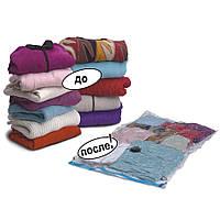 Вакуумные пакеты для хранения одежды 50х60см
