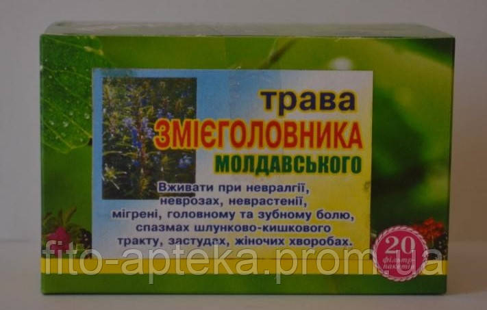Змееголовник молдавский (трава) № 20