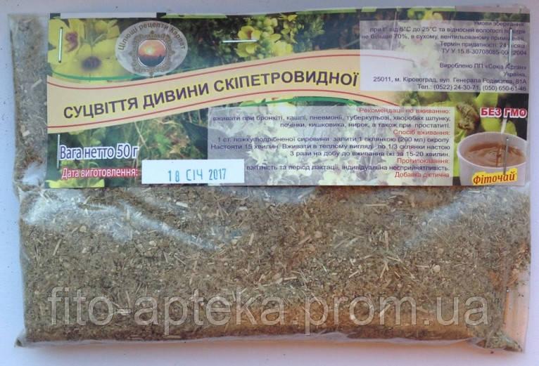 Коровяк (дивина) скипертовидный (соцветия) 50г