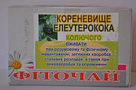 Элеутерококк (корень) № 20