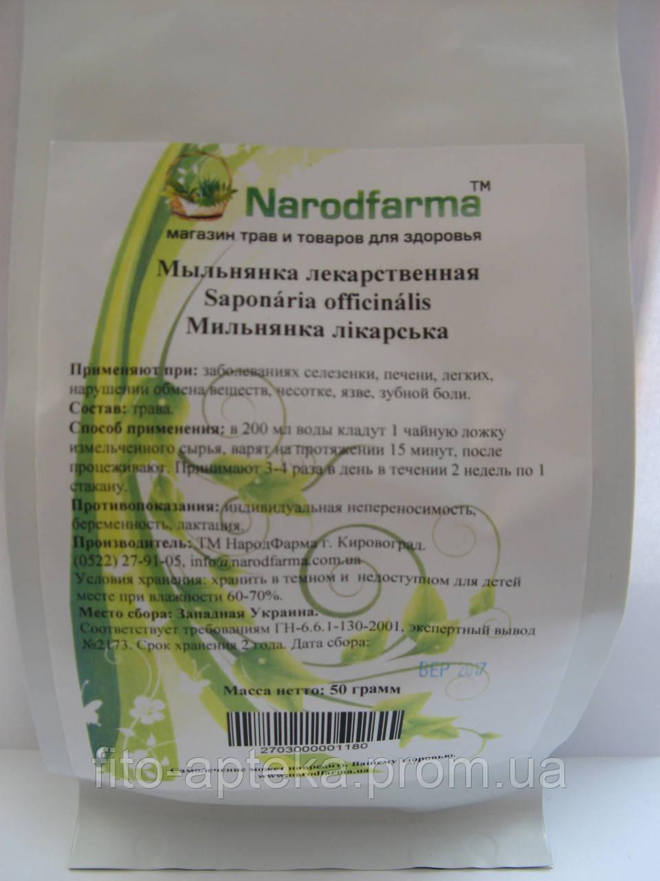 Мыльнянка лекарственная (трава) 50 г