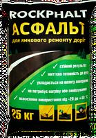 Холодний асфальт ROCKPHALT, 25 кг