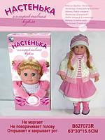 Интерактивная говорящая кукла Настенька