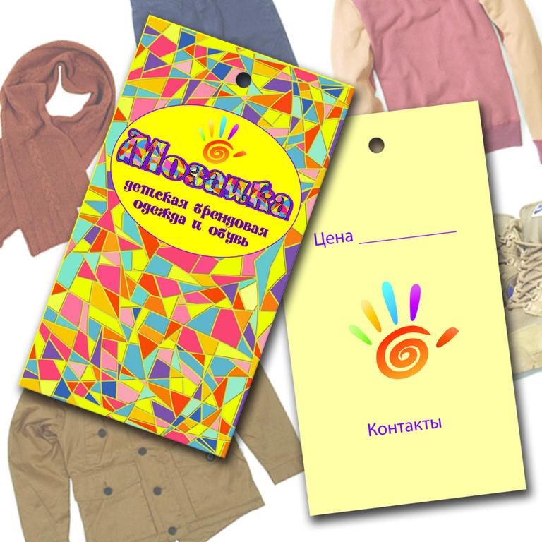 Дизайн бирки, ценника магазина детской одежды