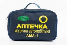 Аптечка медицинская автомобильная АМА-1