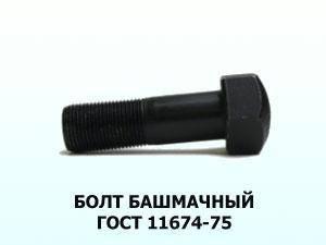Болт башмачный М20x1,5x62 ГОСТ 11674-75, фото 2