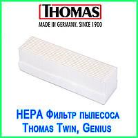 HEPA Фильтр для пылесоса Thomas Twin, Genius