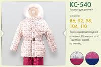 Зимний костюм для девочки КС540 тм Бемби
